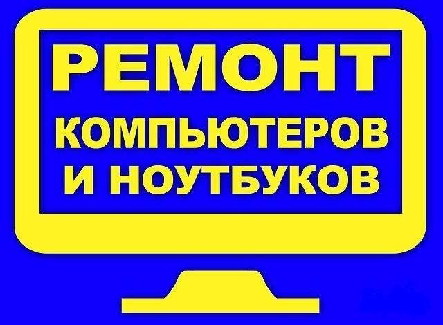 Ремонт Компьютеров в Вильнюсе (Фабийонишкес, Шешкине)
