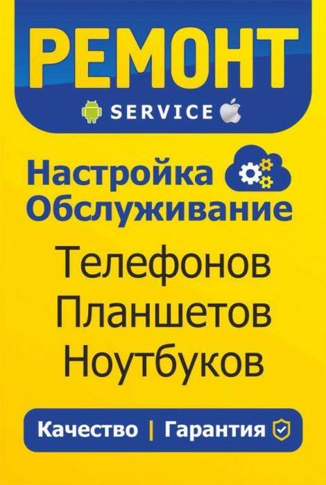 Ремонт Телефонов в Вильнюсе (Фабийонишкес, Шешкине)